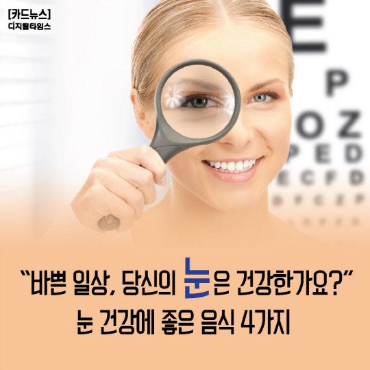 """[카드뉴스] """"바쁜 일상, 당신의 눈은 건강한가요?"""""""